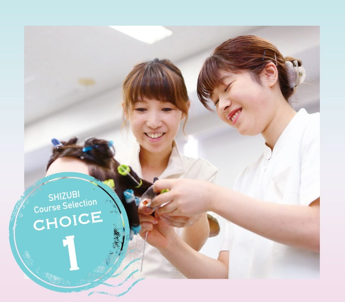 SHIZUBI Course Selection CHOICE1