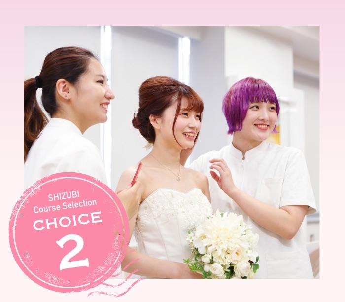 SHIZUBI Course Selection CHOICE2