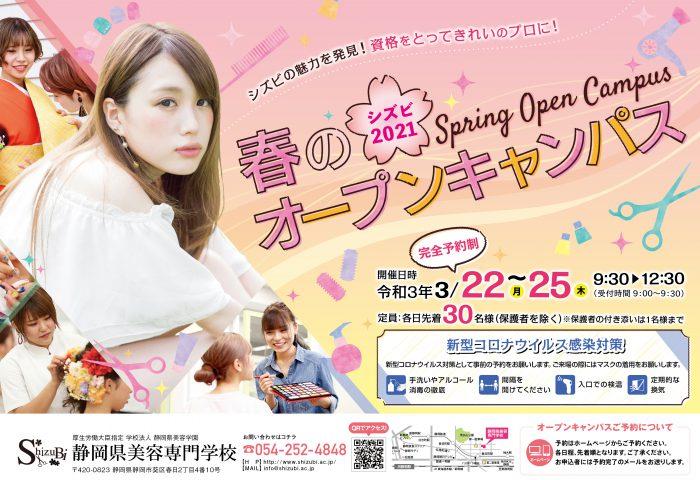 3月22日(月)~25日(木)春のオープンキャンパス開催♪